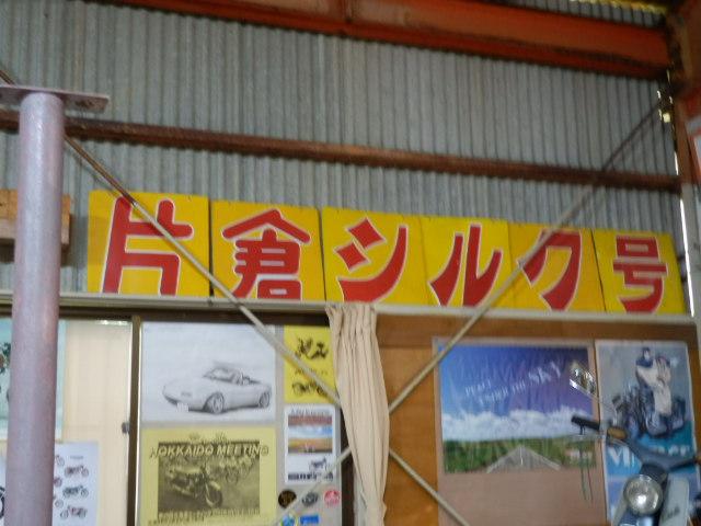 ビンテージ 片倉シルク ランドナー アンティーク